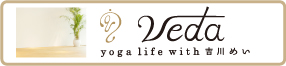 veda yoga life with 吉川めい